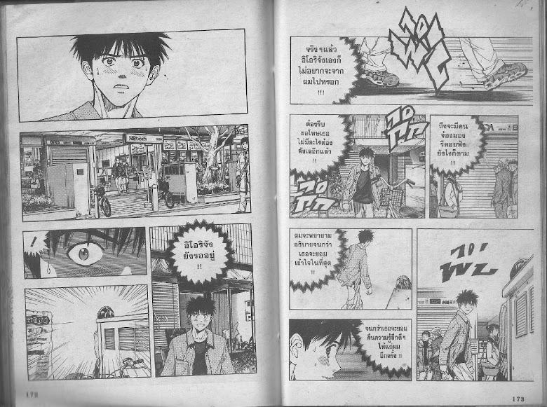I's - หน้า 85