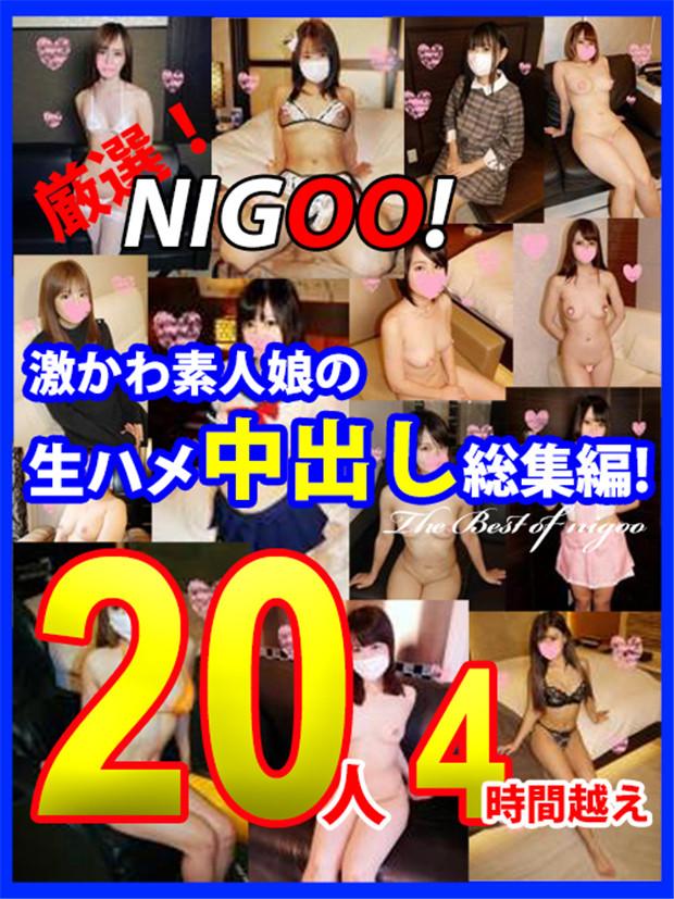 FC2 PPV 1445479 ★期間限定価格999円★NIGOO!厳選!☆激かわ素人娘の生...