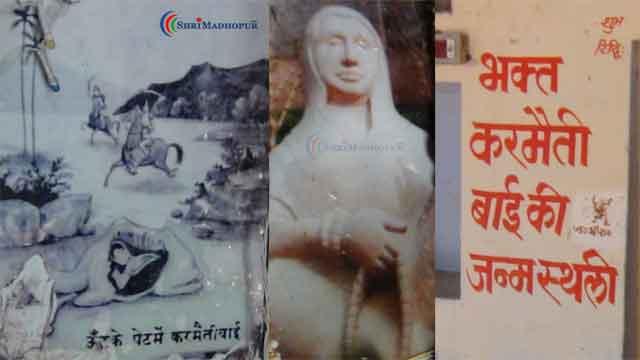 shekhawati ki meera krishna bhakt karmeti bai ki kahani