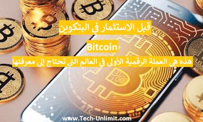 قبل الاستثمار في البتكوين Bitcoin