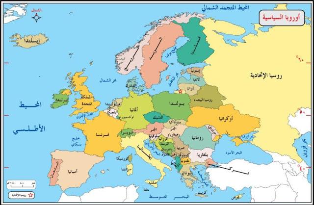 قارة أوروبا .. معلومات جغرافية