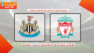 مباراة ليفربول ضد نيوكاسل 24-04-2021 في الدوري الانجليزي