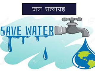 जल सत्याग्रह राजस्थान