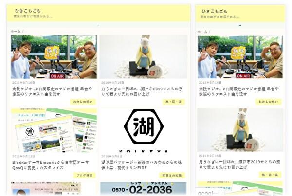 Blogger日本語テーマQooQ