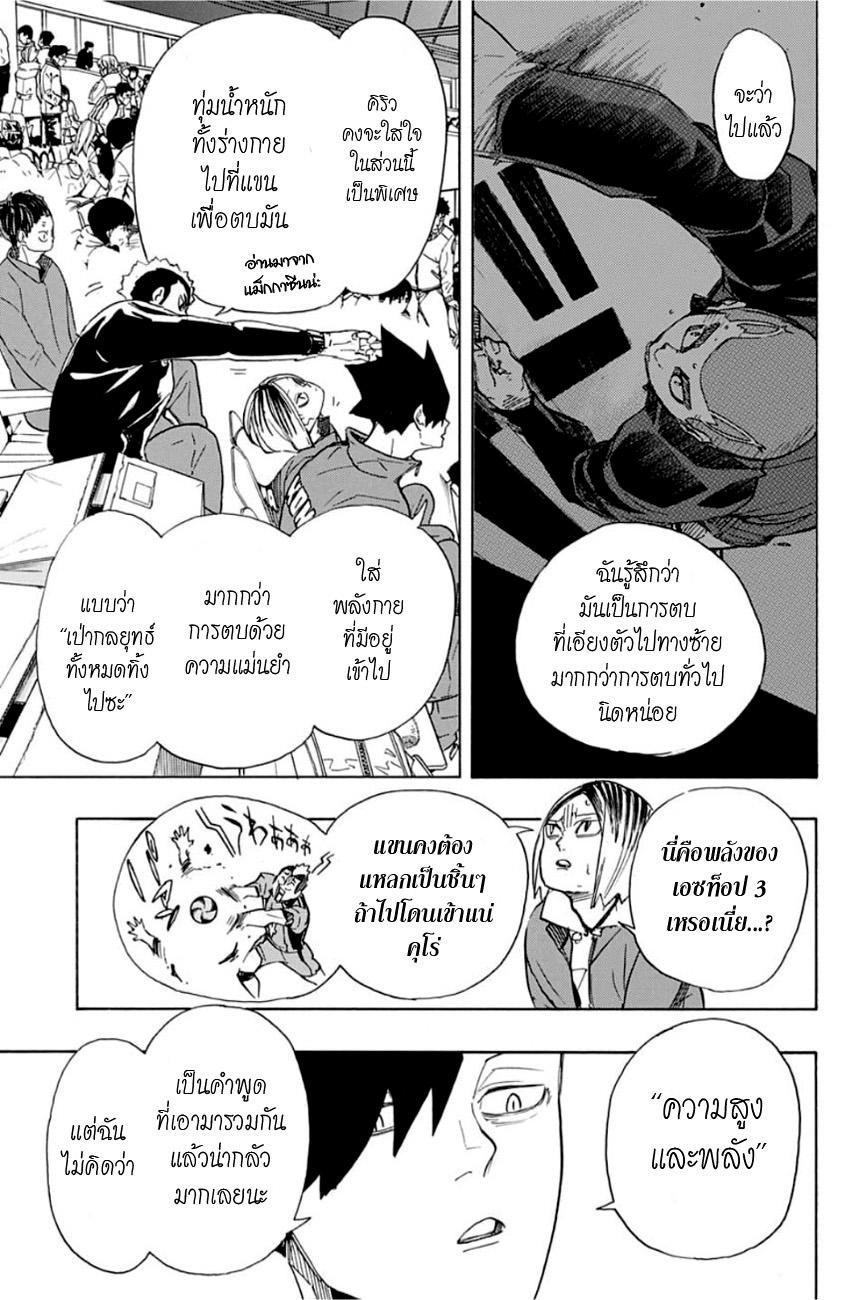 Haikyuu ตอนที่ 329 TH แปลไทย