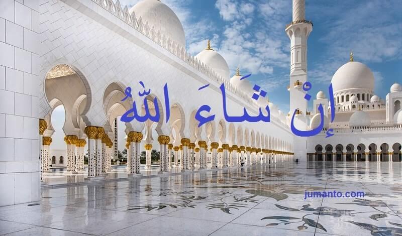 gambar tulisan arab insya allah yang benar dan artinya