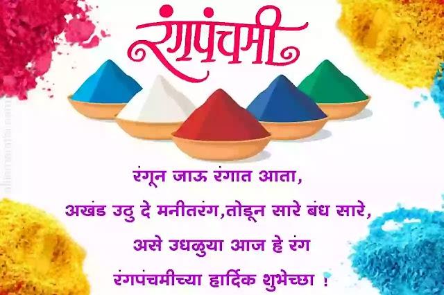 रंगपंचमीच्या हार्दिक शुभेच्छा | rangpanchmi wishes in marathi | rangpanchmi status marathi.