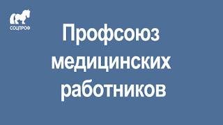 Профсоюз врачей СОЦПРОФ