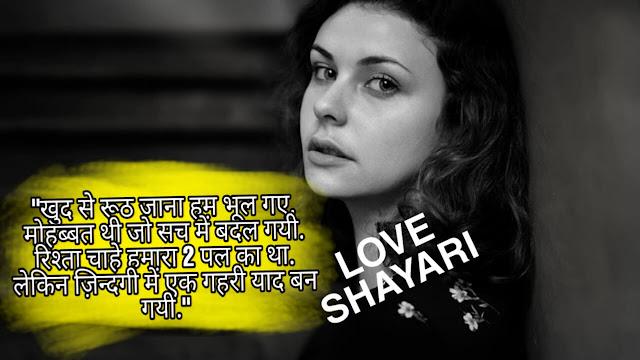 Love SHAYRIYA