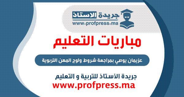 - عزيمان يوصي بمراجعة شروط ولوج المهن التربوية