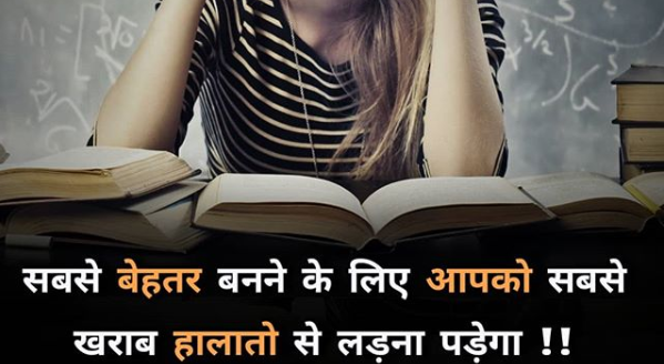 Best Success Inspirational Quotes In Hindi For Students