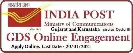 Guajarat Karnataka Gramin Dak Sevak Recruitment 2020-21