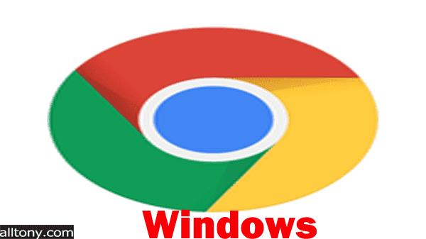تنزيل Chrome 88 لنظام Windows