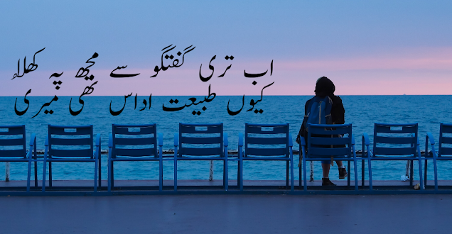 sad urdu poetry - two lines urdu shayari -new sad shayari udas shayri  ghuftogoo se muj pe khula