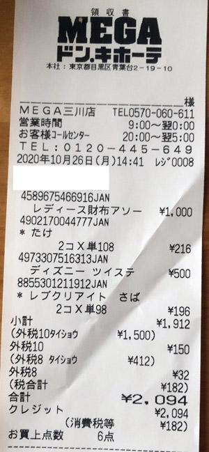 MEGAドン・キホーテ ル・パーク三川店 2020/10/26 のレシート