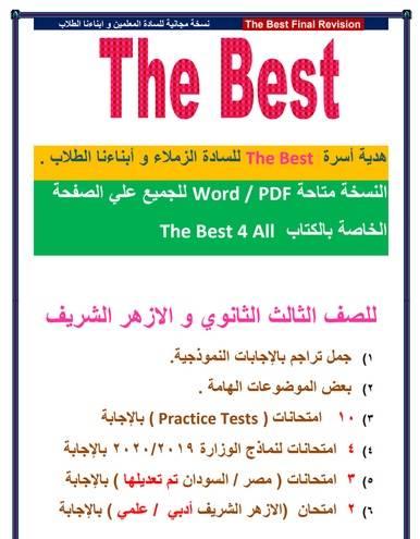 مراجعة كتاب  The Best فى اللغة الانجليزية ثانوية عامة 2020 موقع مدرستى