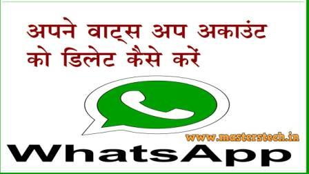 Whatsapp Account Ko Delete Kaise Kare