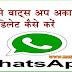 Whatsapp Account Ko Delete Kaise Kare Hindi Me वाट्स अप अकाउंट को डिलेट कैसे करें