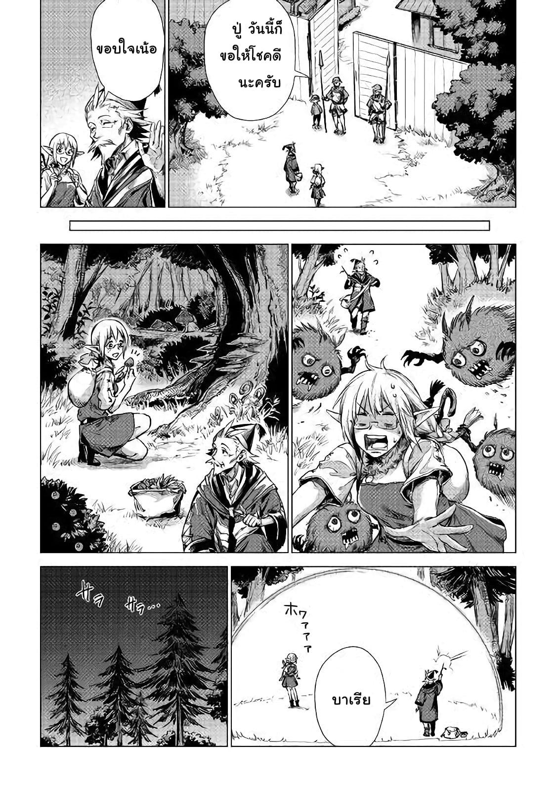 อ่านการ์ตูน Ojii sama ga iku ตอนที่ 2 หน้าที่ 13