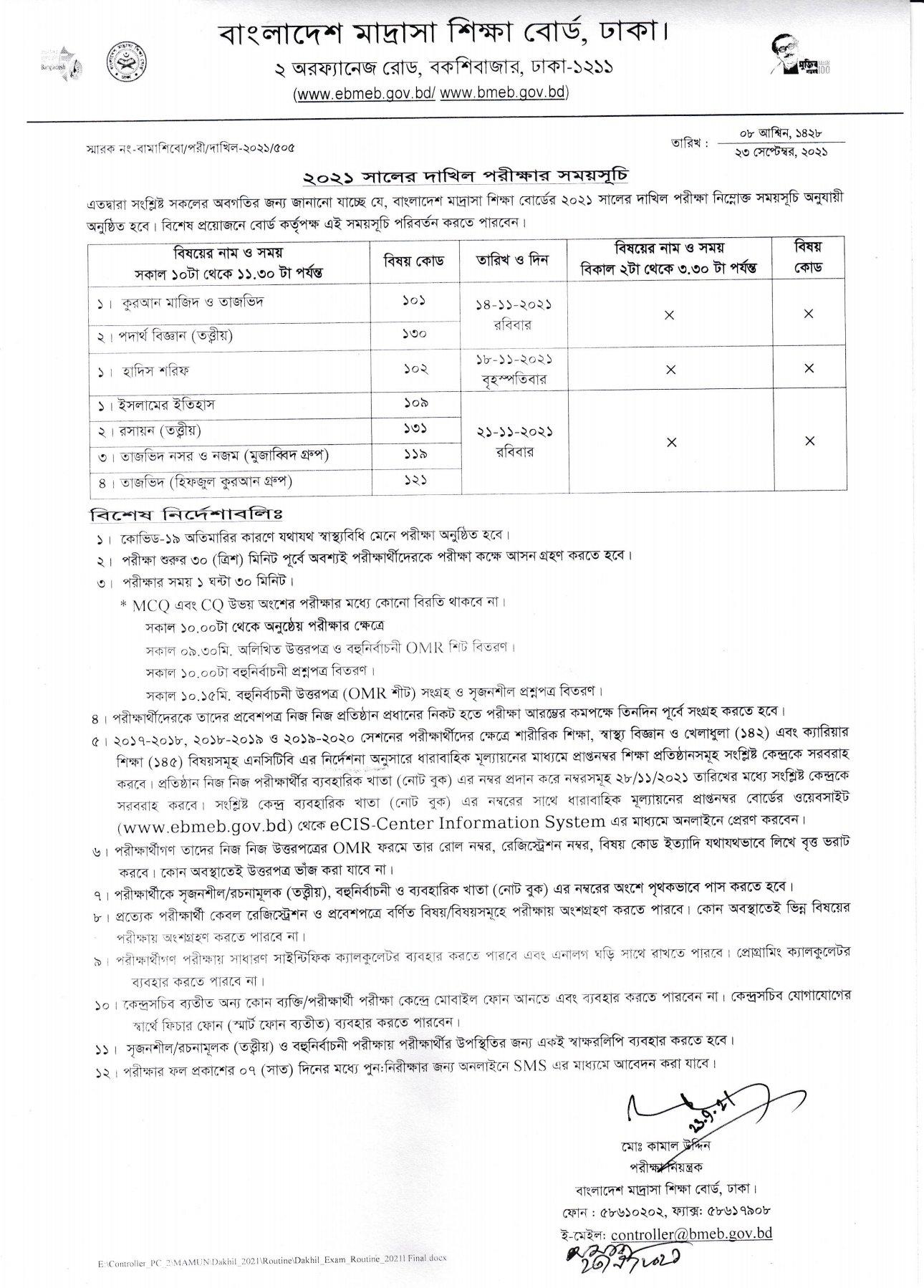 Dakhil-routine-2021
