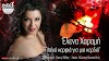 """Νέα κυκλοφορία digital single:  Έλενα Χαραμή - """"Γυαλιά καρφιά για μια καρδιά"""""""