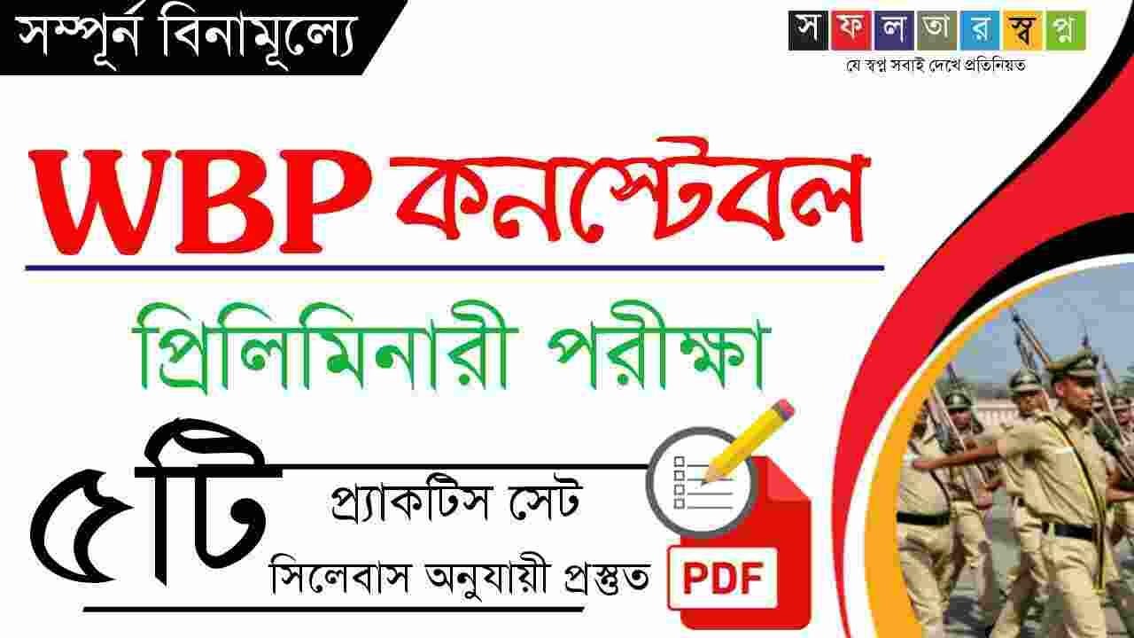 5 WBP Constable Preliminary Exam Practice Set in Bengali Free PDF Download