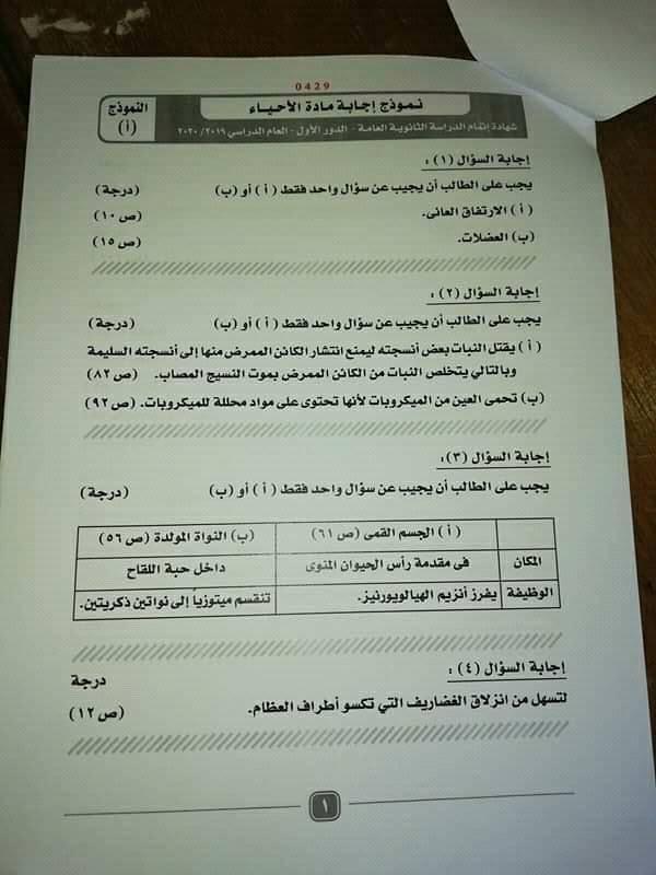نموذج اجابة امتحان الاحياء للثانوية العامة 2020 الرسمي بتوزيع الدرجات 2