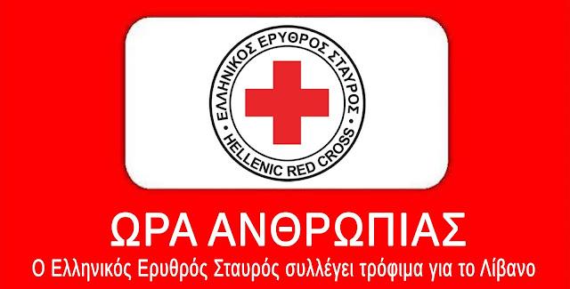 Συλλογή τροφίμων για το Λίβανο από τον Ελληνικό Ερυθρό Σταυρό Άργους