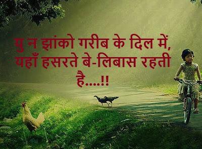 Top Best massage Shayari Status for FB WhatsApp