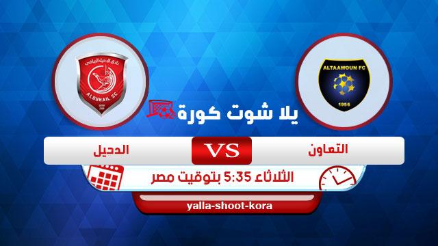 altaawon-vs-al-duhail
