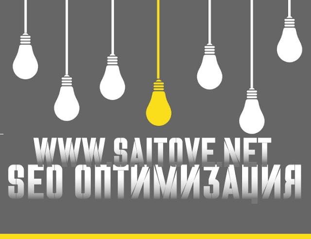 Оптимизиране на сайтове - Saitove net
