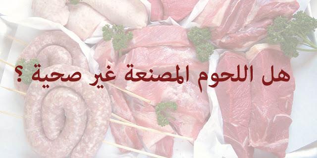 هل اللحوم المصنعة غير صحية ؟