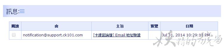 5 - 免洗信箱 10 Minute Mail - 有效期限十分鐘,適用於不重要的註冊驗證