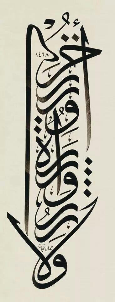 25 Contoh Kaligrafi Tsuluts Terbaik Bag 2 Seni Kaligrafi Islam