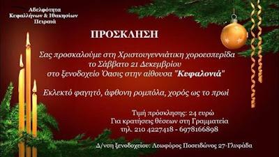 Χριστουγεννιάτικη Χοροεσπερίδα της ΑΚΙΠ