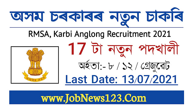 RMSA, Karbi Anglong Recruitment 2021