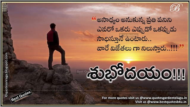 top telugu motivational good morning quotes