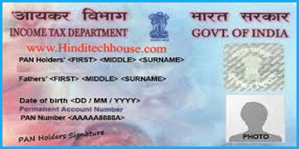 pan card download in hindi, pan card download by pan number india