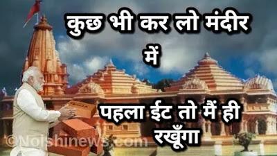 राम मंदिर के शिलान्यास जिसकी पहली ईंट प्रधानमंत्री (PM) नरेंद्र मोदी रख सकते हैं।