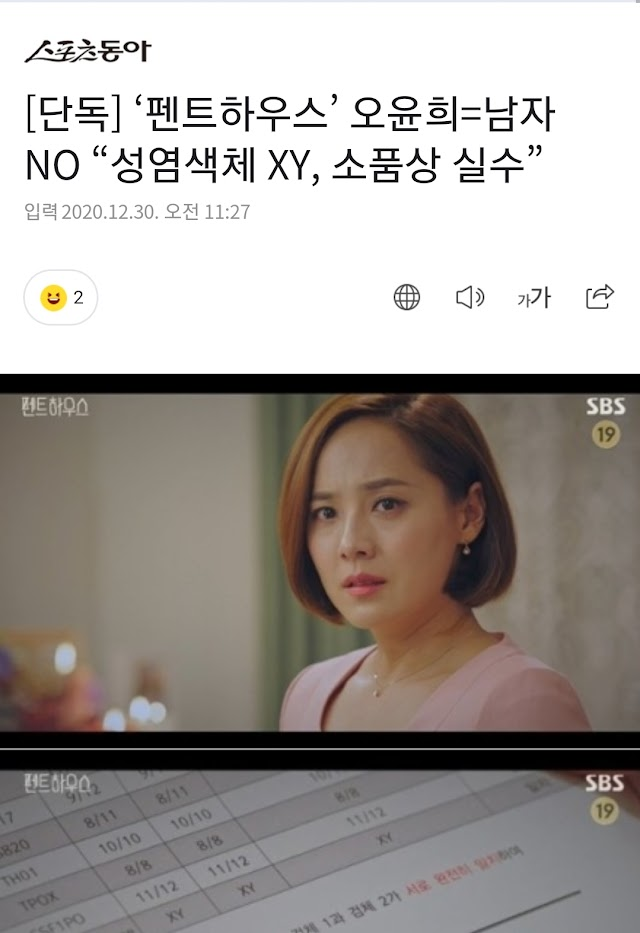 SBS 'Penthouse' reveals that Oh Yoonhee's male rumors was not true and mistakes caused by the production team,