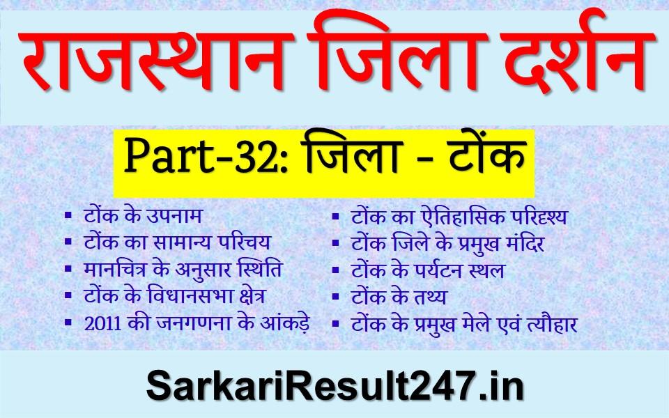 Tonk District GK in Hindi, Tonk GK in Hindi, Tonk zila darshan
