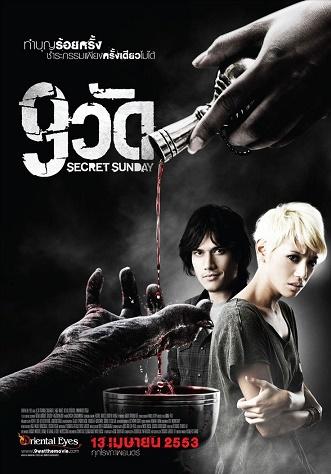 Rửa Tội - Secret Sunday (2010)