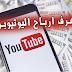 موقع ممتاز يمنحك ارباح اي قناة على منصة اليوتيوب اليومية والشهرية والسنوية