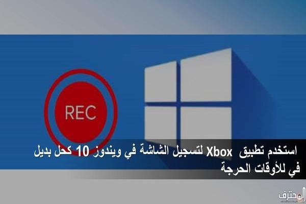 استخدم تطبيق Xbox لتسجيل الشاشة في ويندوز 10 كحل بديل للأوقات الحرجة