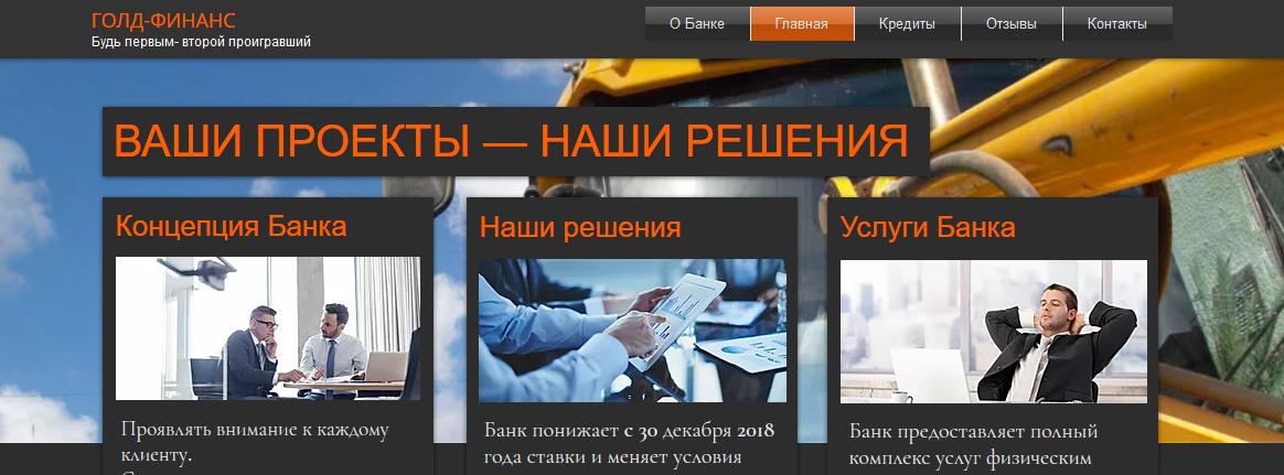 [ЛОХОТРОН] www.goldfin.ru.com – Отзывы, развод на деньги! Голд-финанс банк