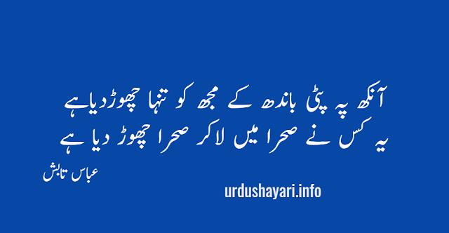 Aankh Pe Patti Bandh Ke Muj Ko Tanha Chorr Diya Hay Tanhayi Shayari - two lines poetry urdu