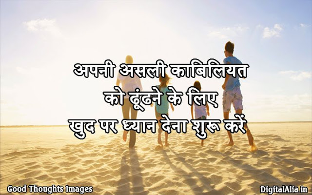motivational quotes wallpaper in hindi