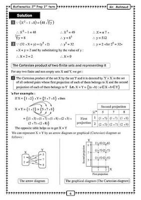 أقوى مذكرة Math للصف الثالث الاعدادى لغات ترم اول 2021