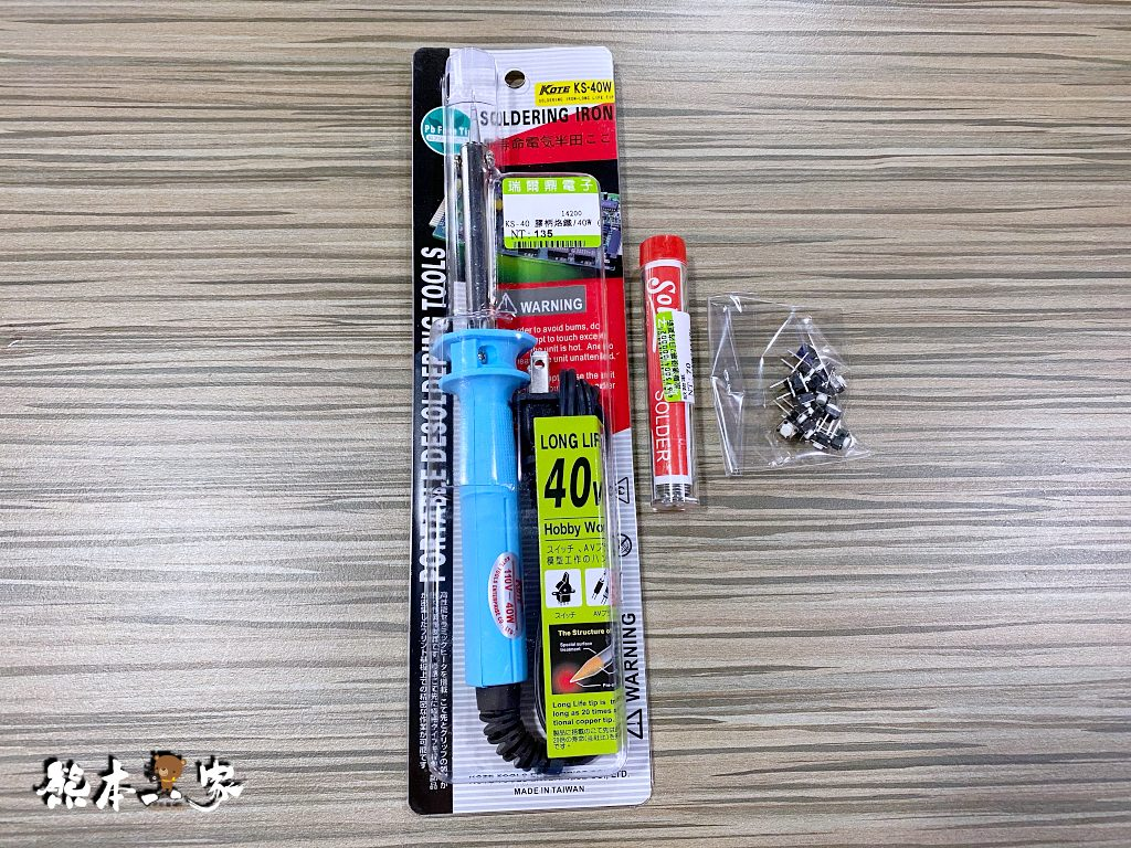 瑞爾鼎公司|光華商場5F電子材料工具專賣~在這找到汽車冷氣面板開關零件