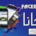 تشغيل الفيسبوك  في اتصالات المغرب وتحميل الفيديوهات كل هذا مجانا